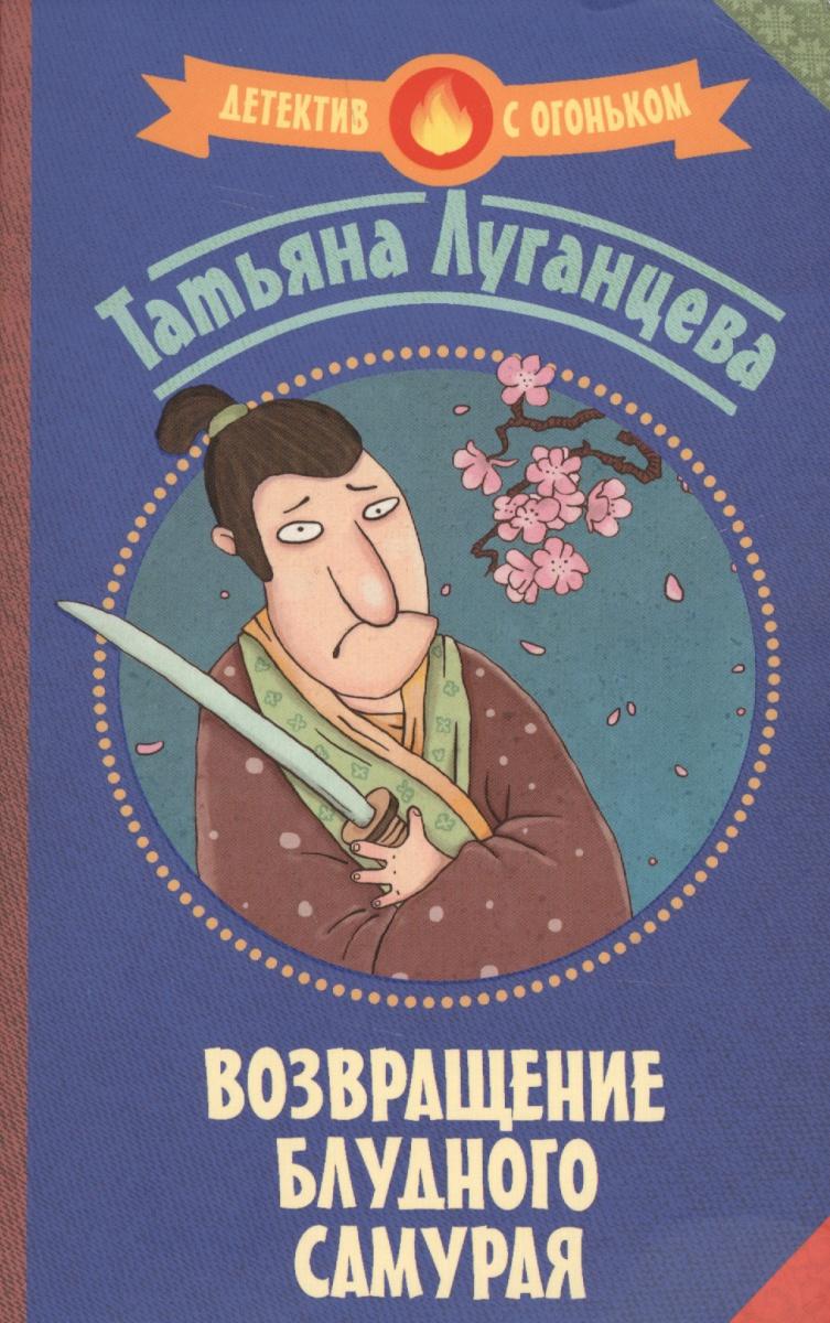 Луганцева Т. Возвращение блудного самурая ISBN: 9785171008949 луганцева т возвращение блудного самурая