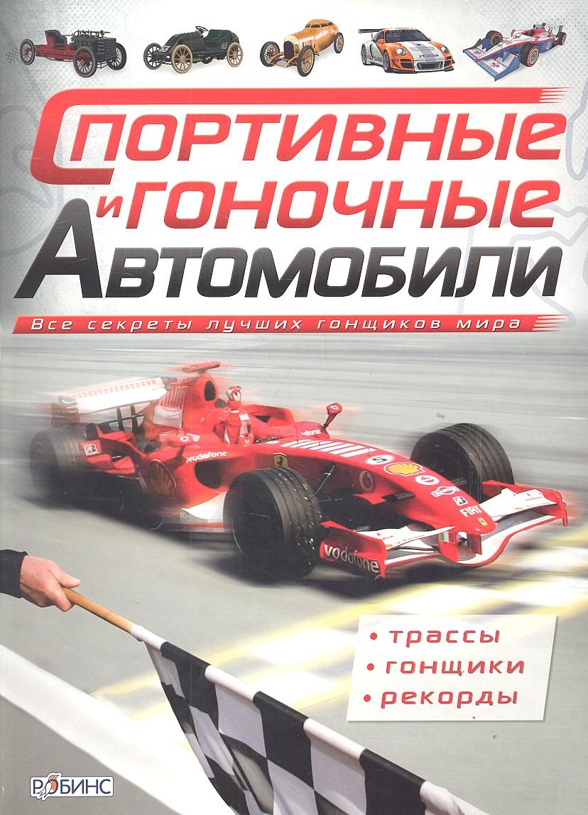 Дейнес К. Спортивные и гоночные автомобили