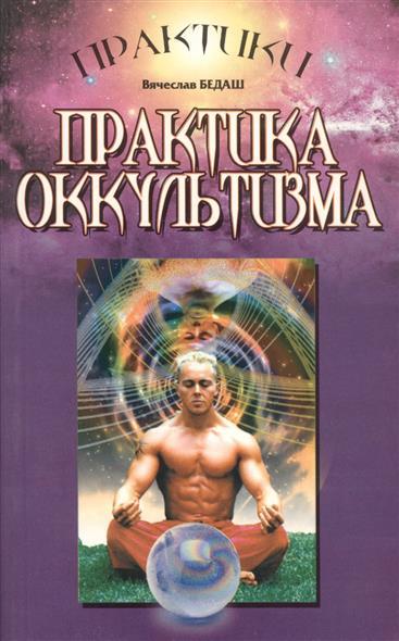 Практика оккультизма