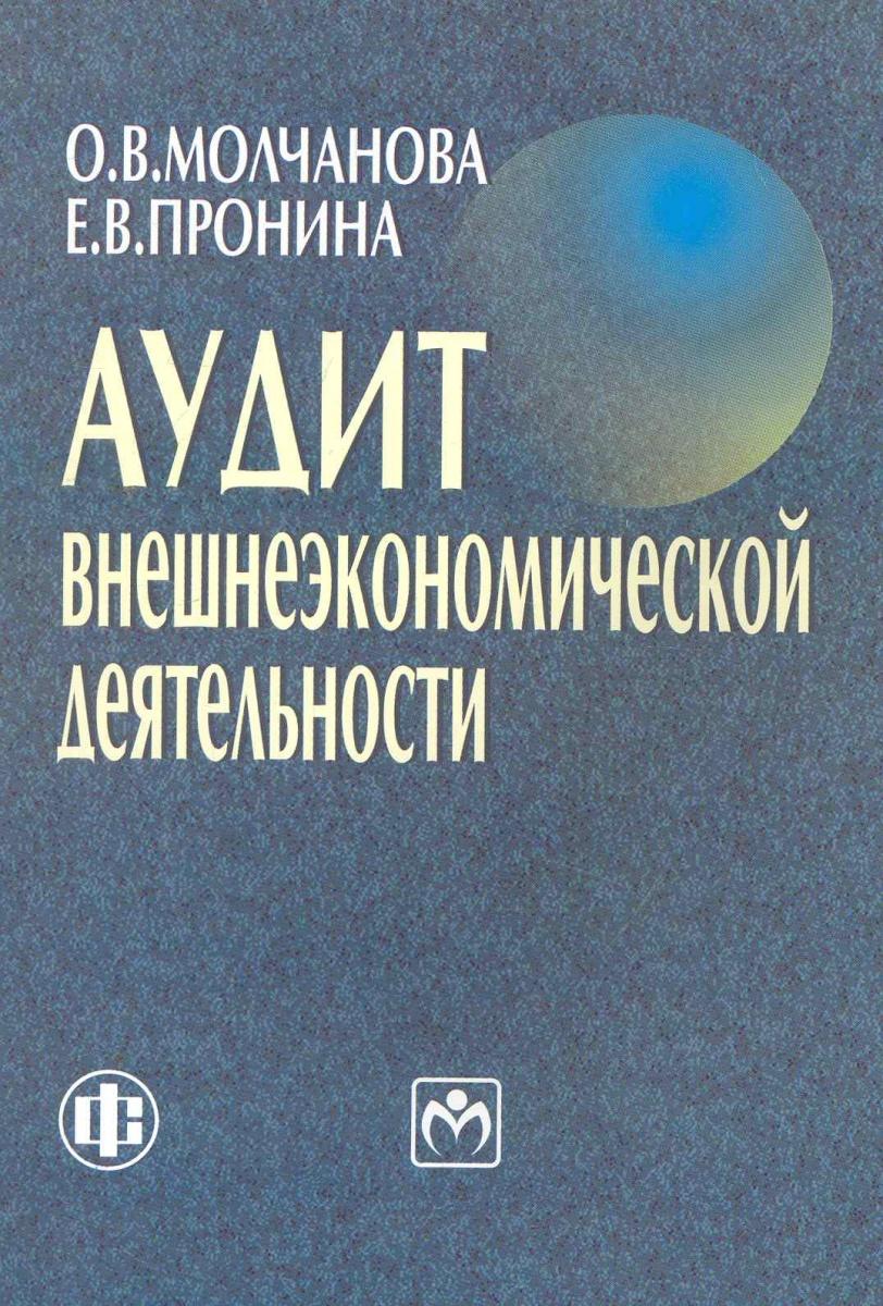 Молчанова О., Пронина Е. Аудит внешнеэкономической деятельности ирина пронина десять писем олюбви