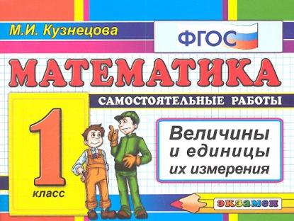 Кузнецова М.: Математика 1 кл. Самост. работы Величины и единицы их измер.