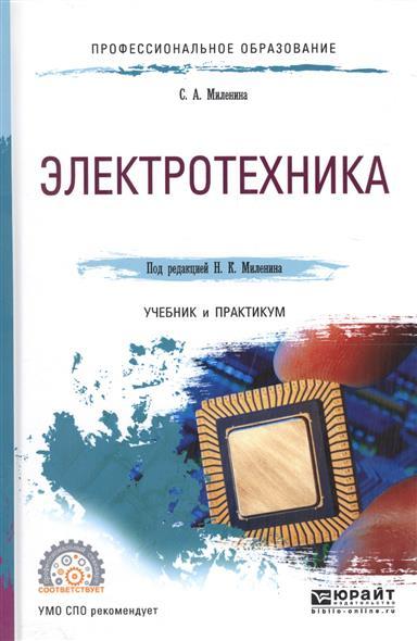 Электротехника. Учебник и практикум для СПО