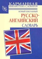Новый школьный русско-англ. словарь