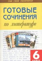 ССР Готовые сочинения по литерат. 6 кл