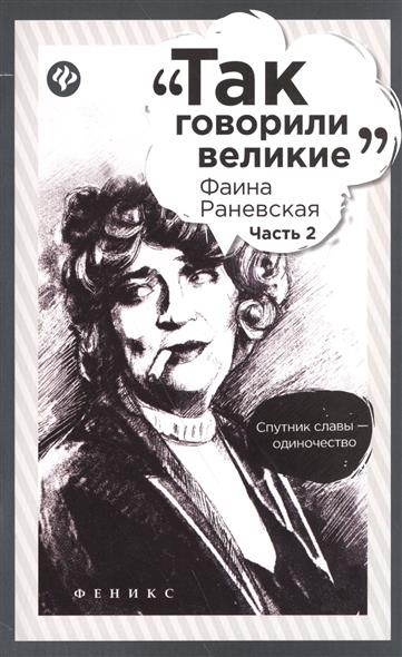 Фаина Раневская. Часть 2