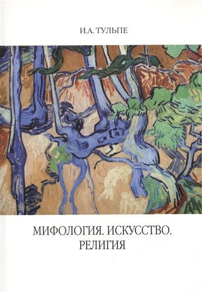 Мифология. Искусство. Религия