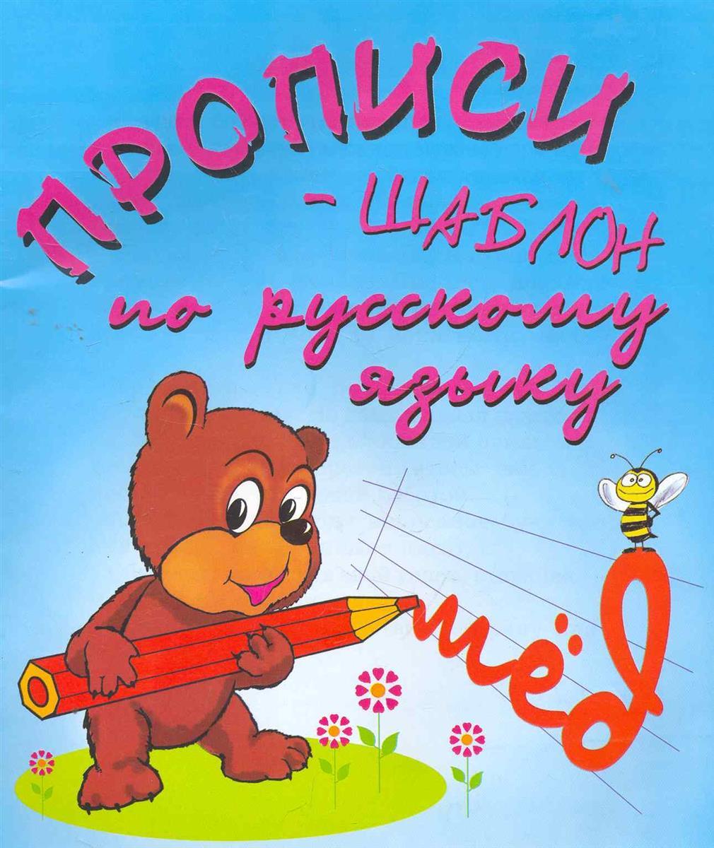 Завязкин О. Прописи-шаблон по русскому языку футболка шаблон