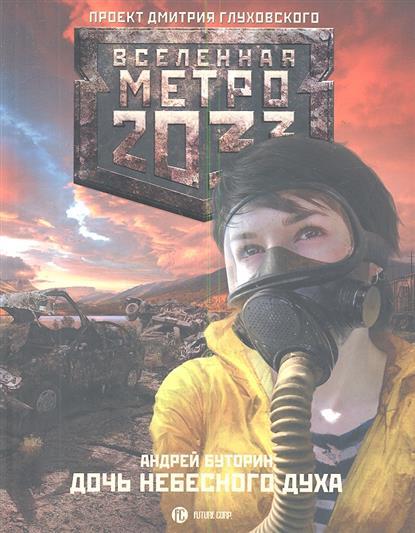 Буторин А. Метро 2033: Дочь небесного духа андрей буторин червоточина
