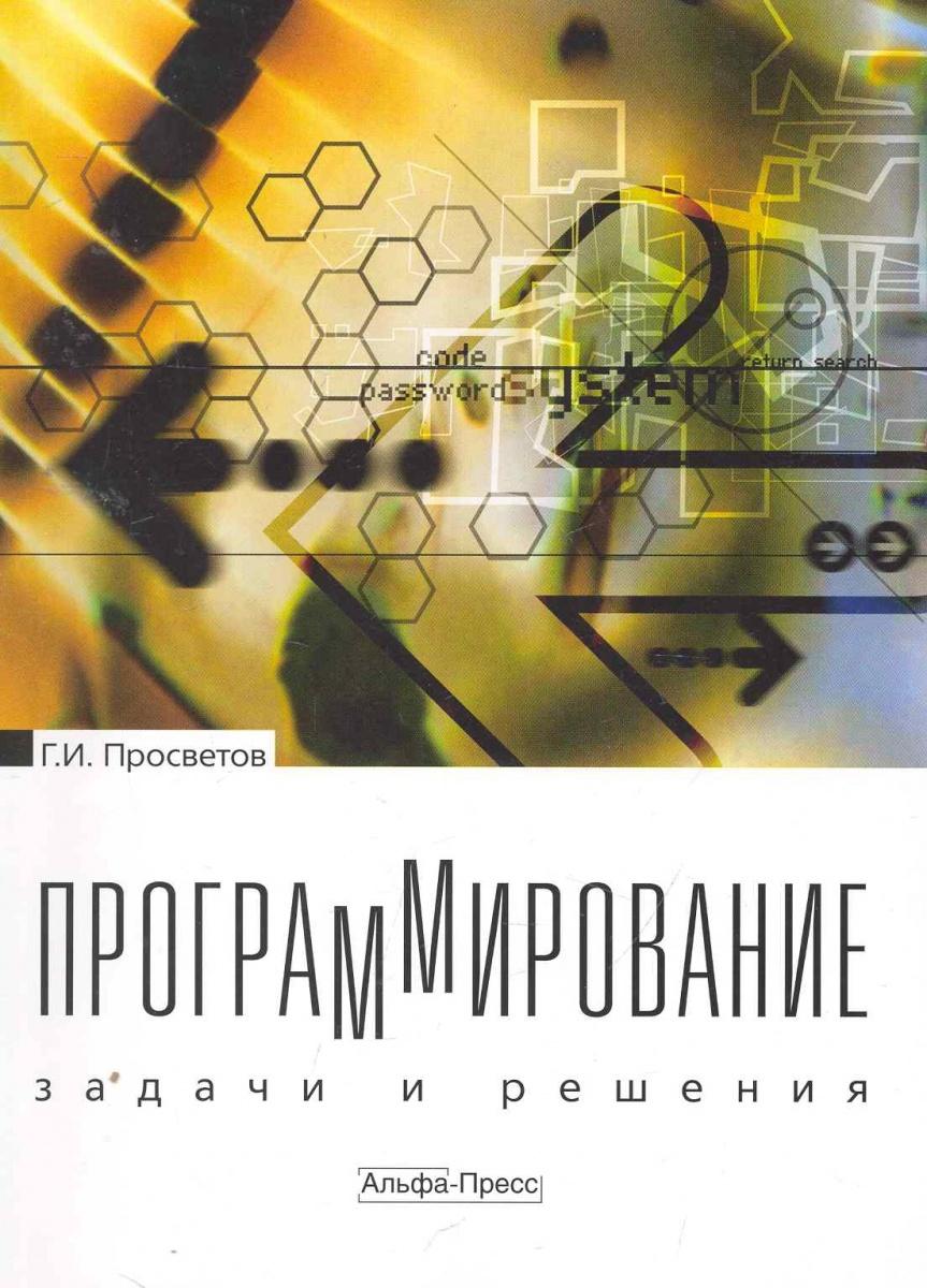 Просветов Г. Программирование Задачи и решения