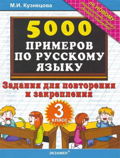 Кузнецова М. 5000 примеров по рус. языку Задания для повторения... 3 кл