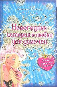 Тронина Т. Лучший парень для снегурочки ISBN: 9785699309962 костюм снегурочки конфетки 40 44