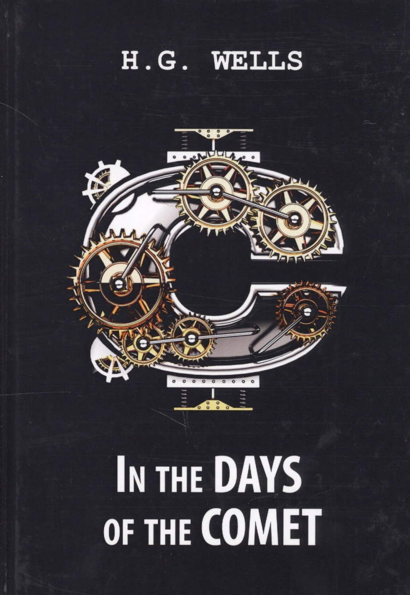In the Days of the Comet. Роман на английском языке