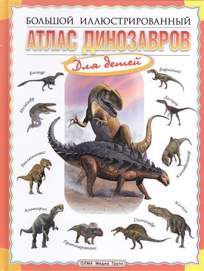 Габдуллин Р. Большой иллюстрированный атлас динозавров. Для детей анна спектор большой иллюстрированный атлас анатомии человека