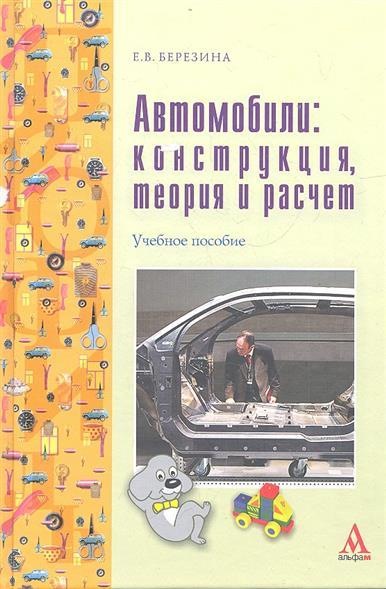 Березина Е. Автомобили: конструкция, теория и расчет. Учебное пособие food e commerce