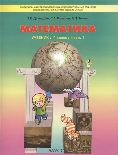 Математика. 4 класс. Учебник. Часть 1. 2-е издание, исправленное (комплект из 3 книг)