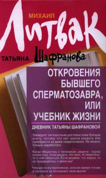 Откровения бывшего сперматозавра или учебник жизни дневник татьяны шафрановой