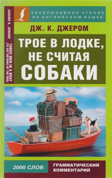 Джером К. Дж. Трое в лодке, не считая собаки / Three Men in a Boat (To Say Nothing of the Dog) jerome j three men in a boat to say nothing of the dog