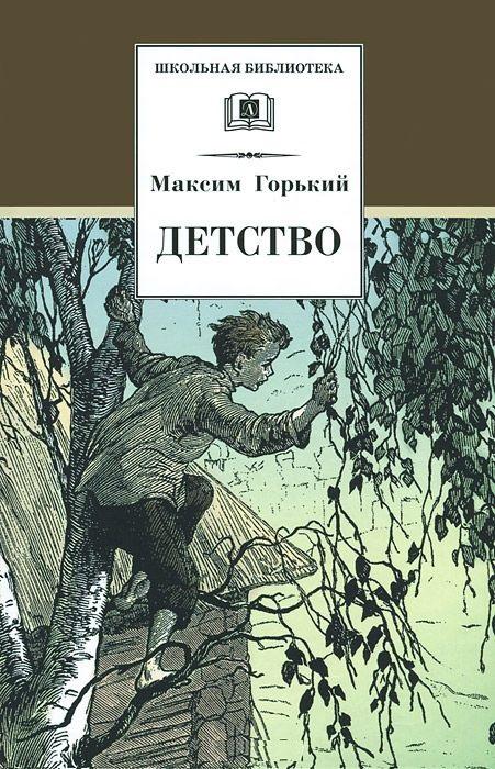 Горький М. Детство м горький м горький рассказы и сказки