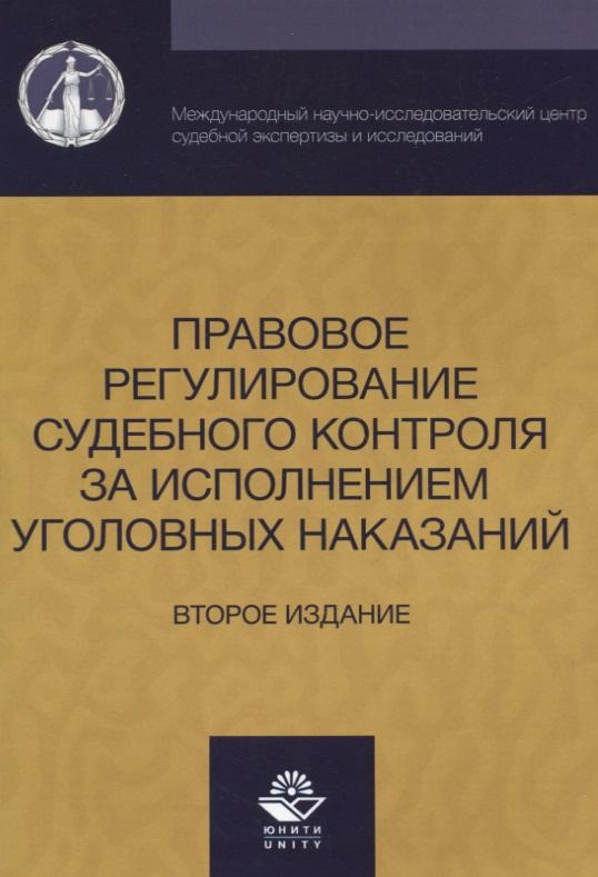 Правовое регулирование судебного контроля за исполнением уголовных наказаний
