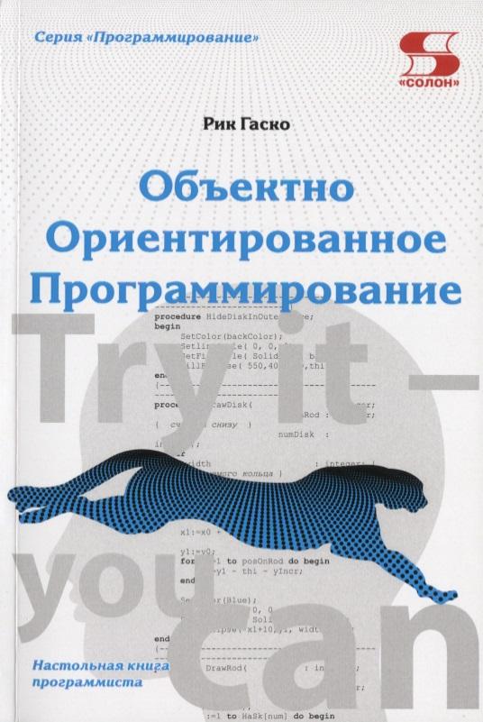 Гаско Р. Объектно Ориентированное Программирование. Настольная книга программиста лафоре р объектно ориентированное программирование в с 4 е изд