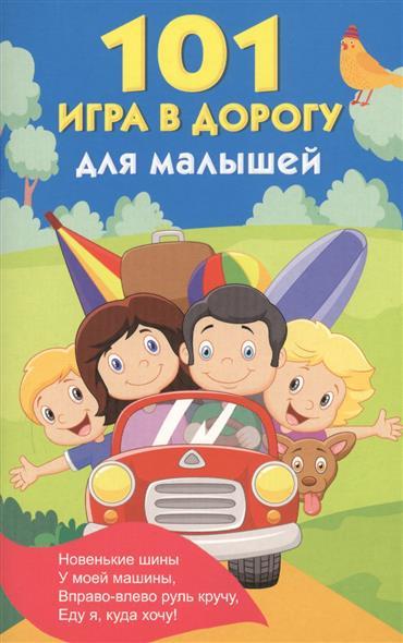 Дмитриева В. (сост.) 101 игра в дорогу для малышей 101 розу дешево в мытищах