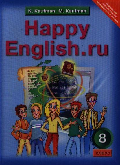 Английский язык. Счастливый английский.ру/Happy English.ru. Учебник для 8 класса общеобразовательных учреждений