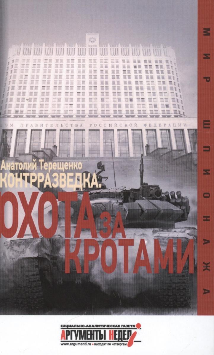 Терещенко А. Контрразведка. Охота за кротами