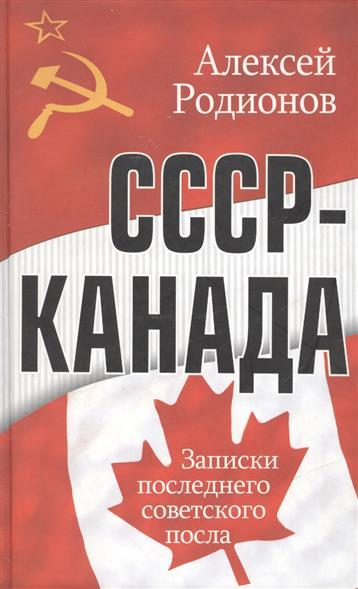 СССР-Канада Записки последнего советского посла