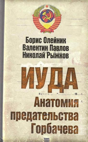 Иуда Анатомия предательства Горбачева