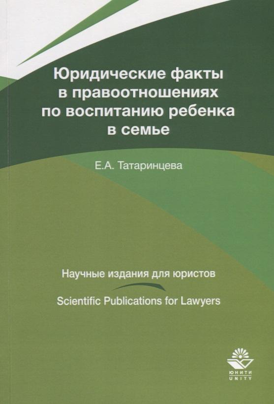 Юридические факты в правоотношениях по воспитанию ребенка в семье