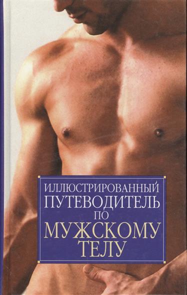 Иллюстр. путеводитель по мужскому телу