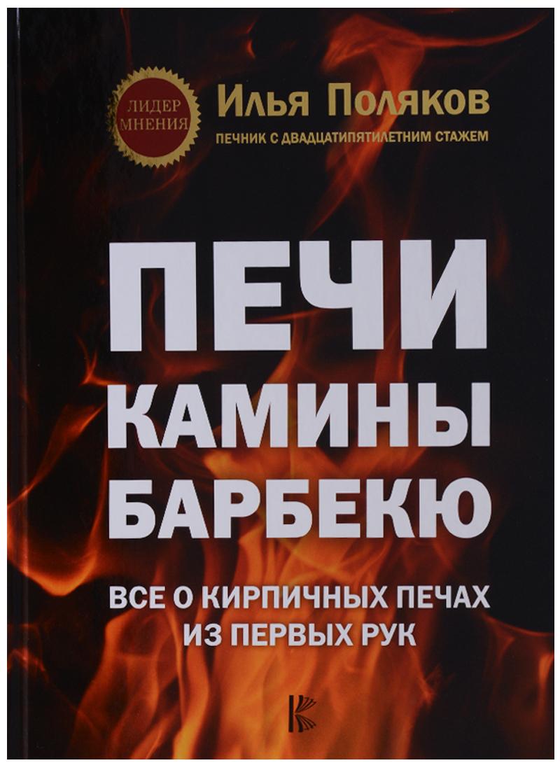 Поляков И. Печи, камины, барбекю кеппо ю кирпичные печи и камины кладка