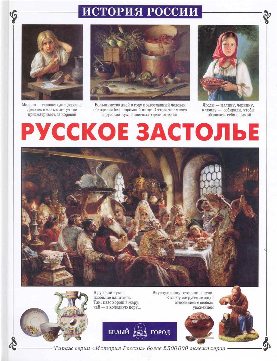 Улыбышева М. Русское застолье ISBN: 9785779318280 лук перо русское застолье семена