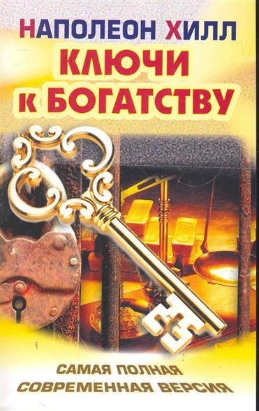 Ключи к богатству Самая полная совр. версия