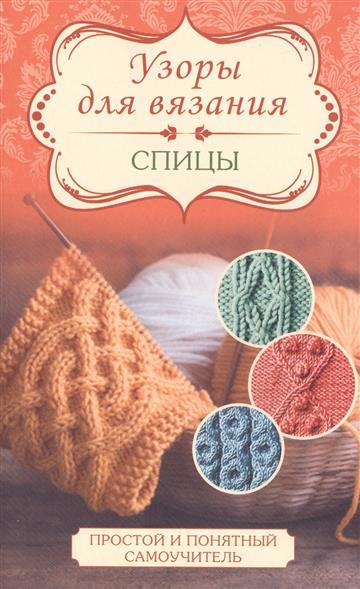 Узоры для вязания. Спицы