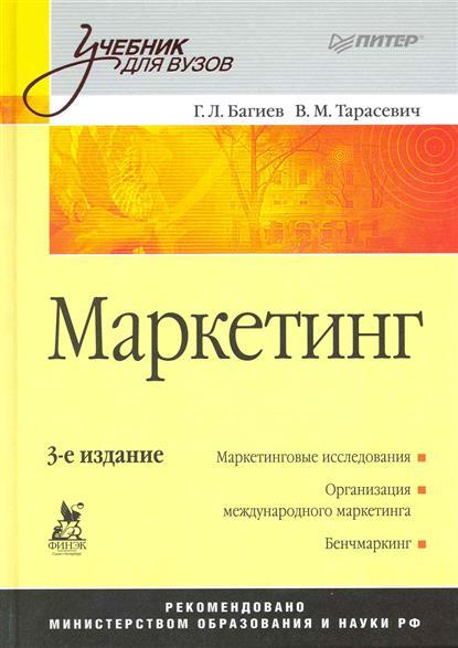 Багиев Г.: Маркетинг Учеб.