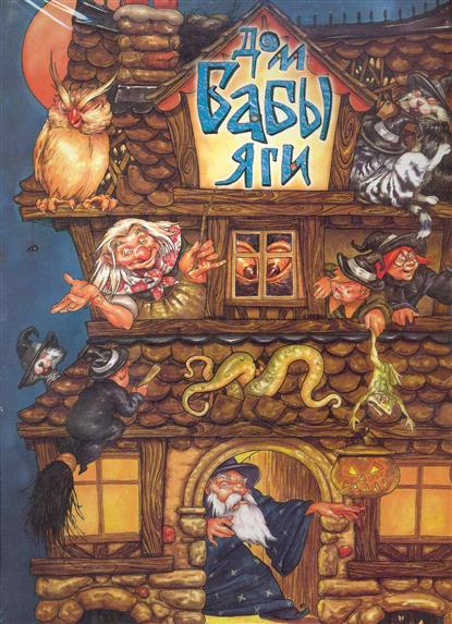 Дом Бабы-Яги Книга-панорама