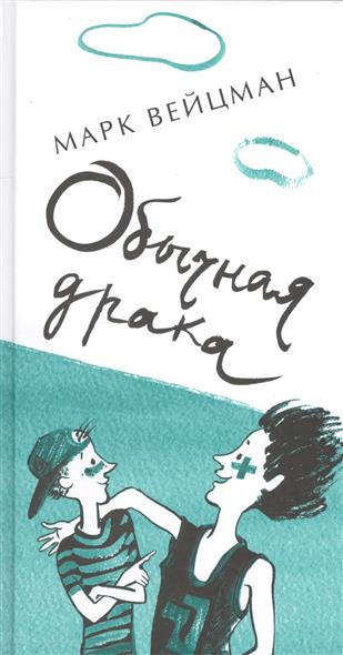 Вейцман М. Обычная драка. Поэтический сборник