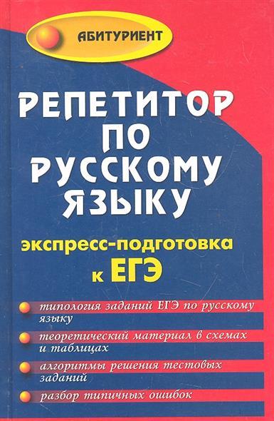 Репетитор по русскому языку Экспресс-подготовка к ЕГЭ