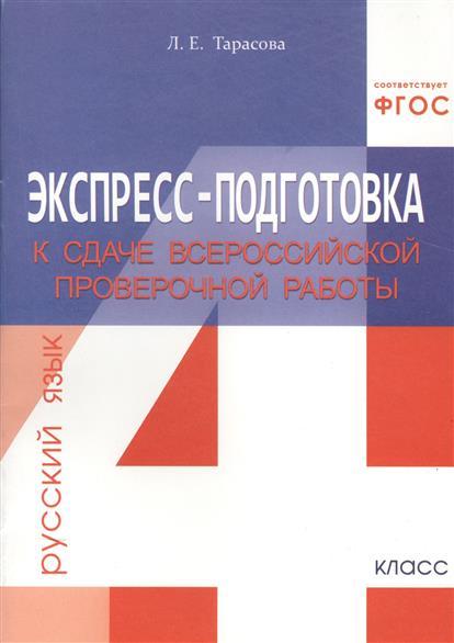 Экспресс-подготовка к сдаче Всероссийской проверочной работы. Русский язык. 4 класс