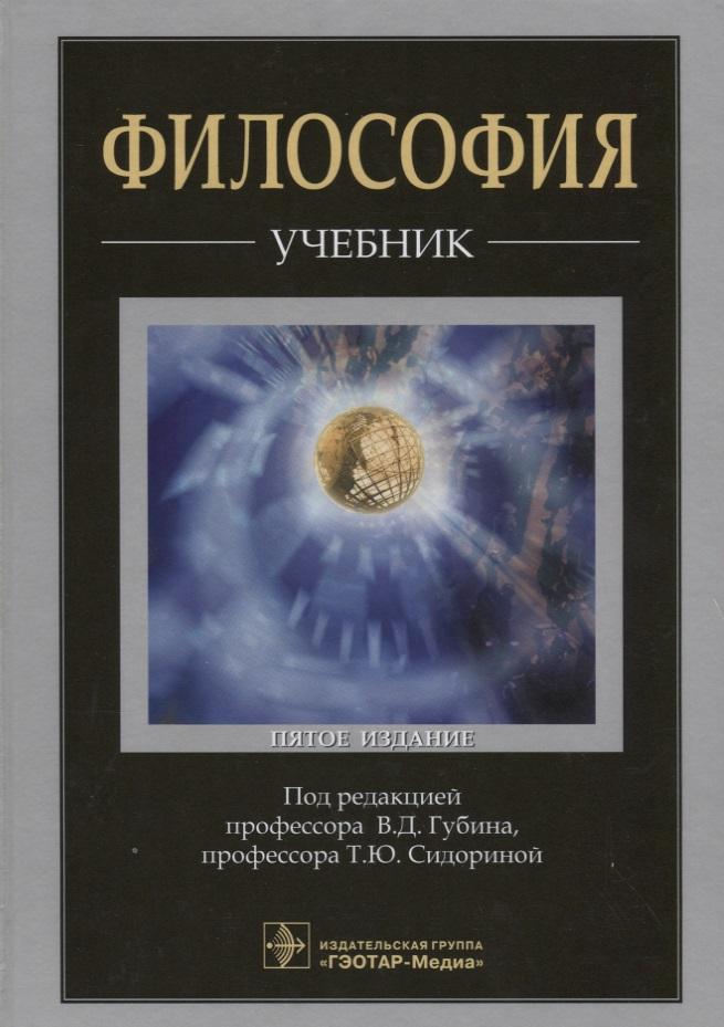 Губин В., Сидорина Т. (ред.) Философия. Учебник губин в философия учебник