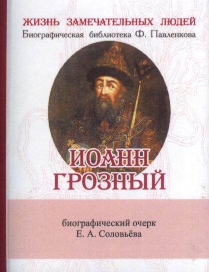 Иоанн Грозный. Его жизнь и государственная деятельность. Биографический очерк (миниатюрное издание)