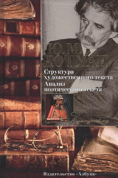 Лотман Ю. Структура художественного текста. Анализ поэтического текста ISBN: 9785389104440