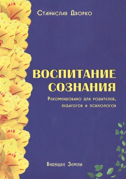 Дворко С. Воспитание сознания эротическое белье женское avanua celia цвет черный 03574 размер s m 42 44