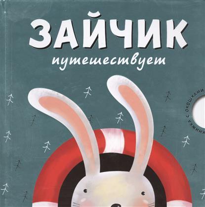 Романова М. Зайчик путешествует романова мария зайчик