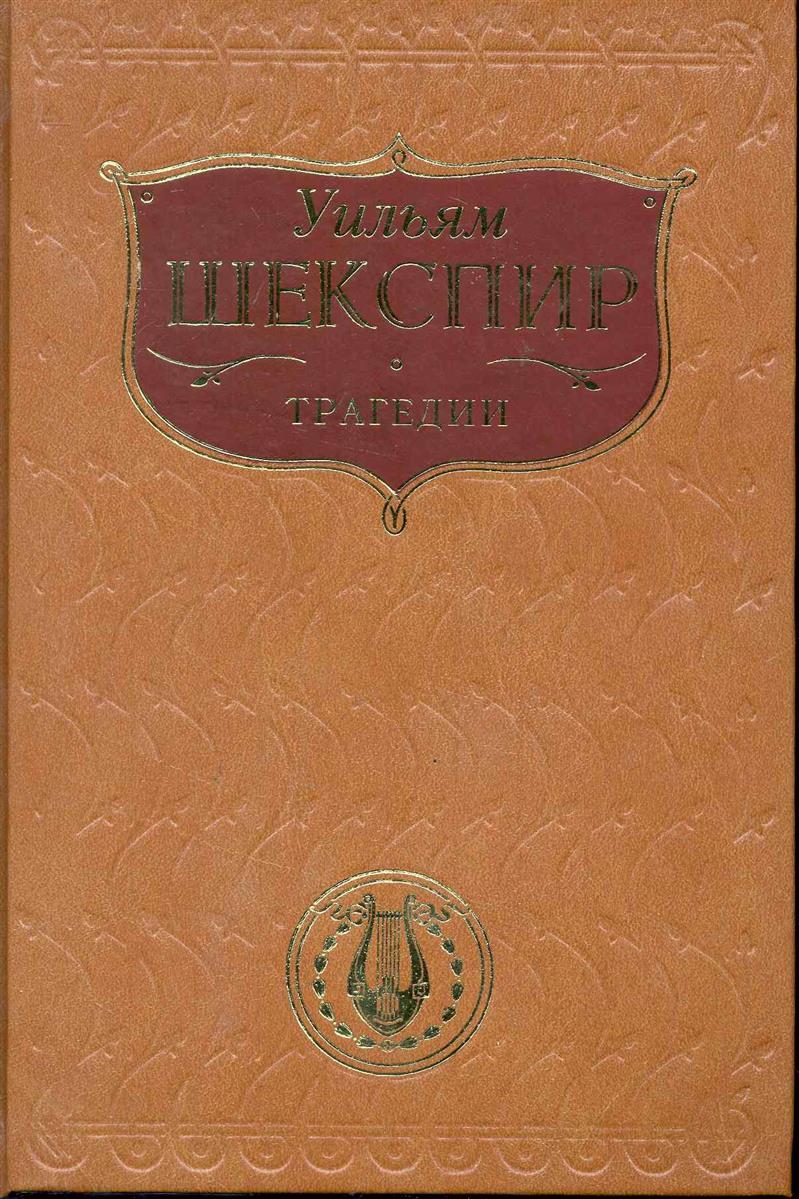 Шекспир У. Шекспир Трагедии ISBN: 9785699422357 шекспир у э псс шекспир вел трагедии и комедии в од томе
