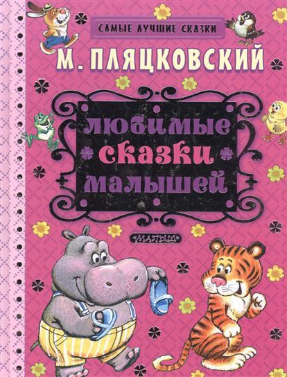 Пляцковский М. Любимые сказки малышей глотова м д любимые сказки