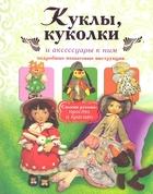 Куклы, куколки и аксессуары к ним. Подробные пошаговые инструкции