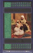 Рубайат. Трактаты