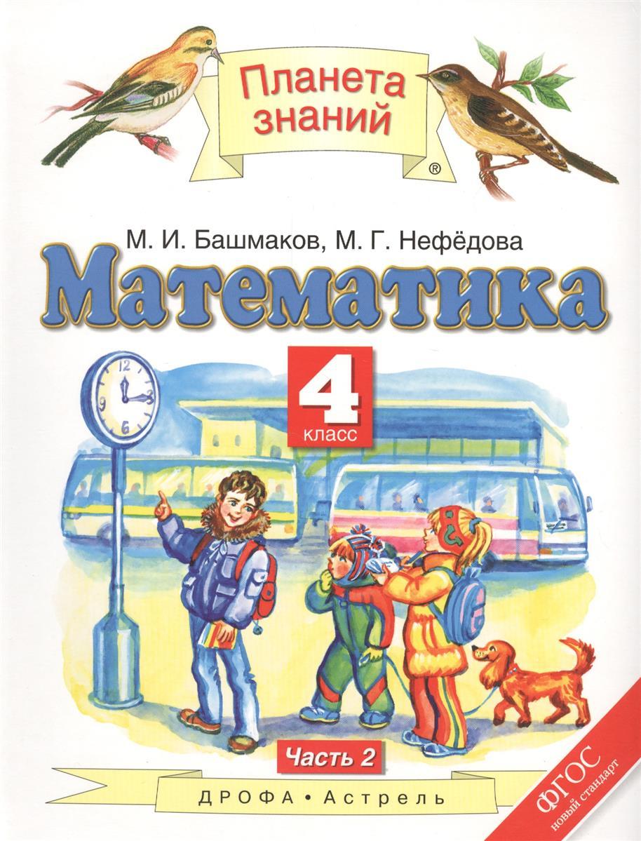 Башмаков М., Нефедова М. Математика. 4 класс. Учебник. Часть 2 (ФГОС) ISBN: 9785358194090 математика учебник 4 класс часть 2 второе полугодие фгос